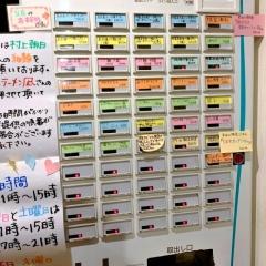 つけ麺屋 丸孫商店 (5)