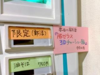 つけ麺屋 丸孫商店 (6)