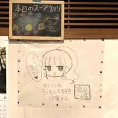 つけ麺屋 丸孫商店 (23)