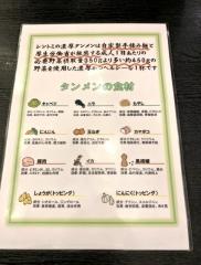 極濃湯麺シントミ 本庄インター店 (20)