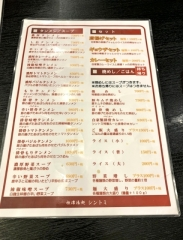 極濃湯麺シントミ 本庄インター店 (21)