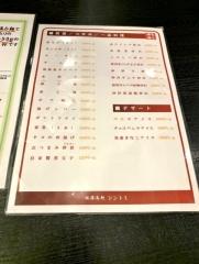 極濃湯麺シントミ 本庄インター店 (22)