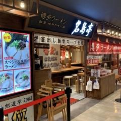 ラーメン海鳴 博多デイトス店 (2)