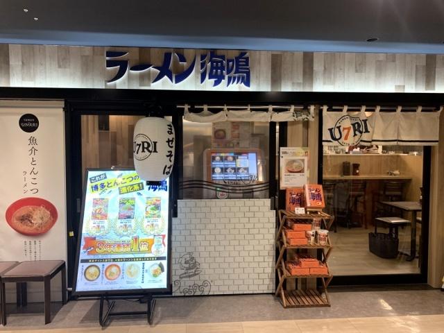 ラーメン海鳴 博多デイトス店 (4)