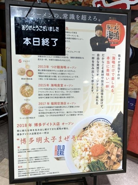 ラーメン海鳴 博多デイトス店 (6)