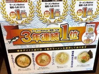 ラーメン海鳴 博多デイトス店 (5)