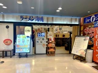 ラーメン海鳴 博多デイトス店 (15)