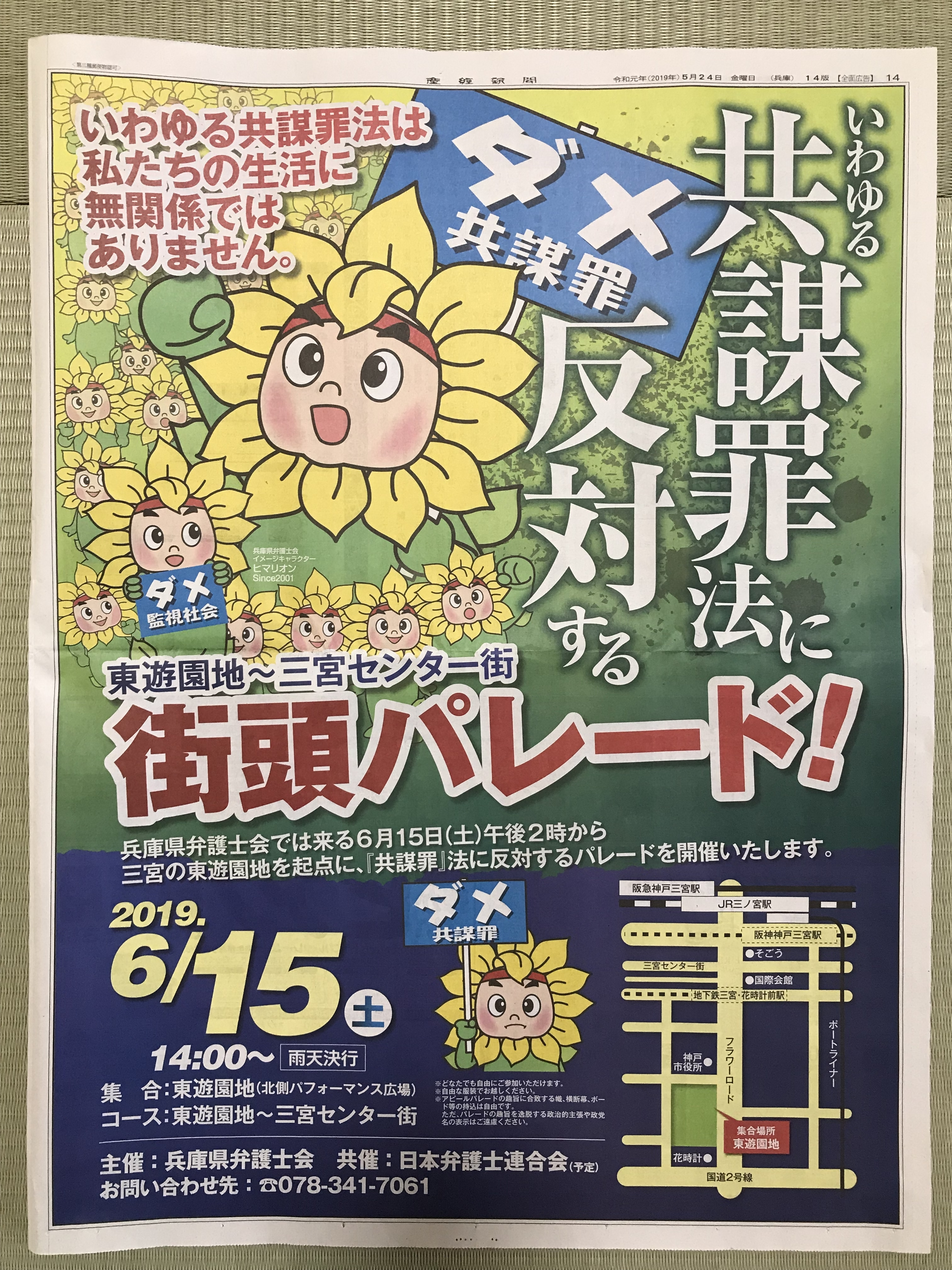 産経新聞0524
