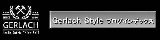 Gerlach Style Blog