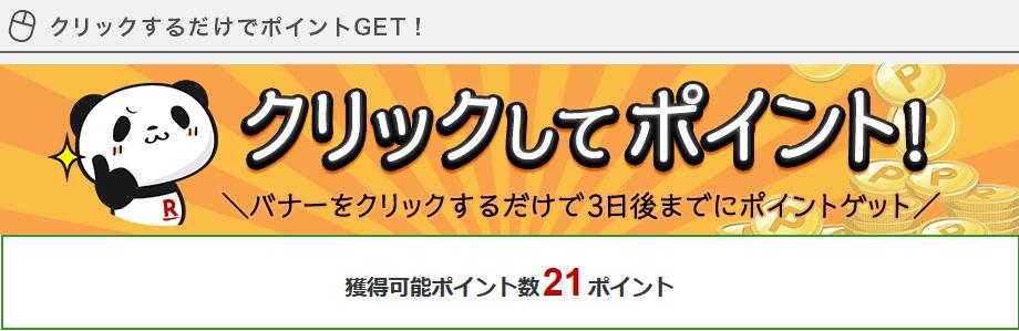 Screenshot_2019-03-04 楽天e-NAVI クリックするだけでポイントGET! ポイントサービス
