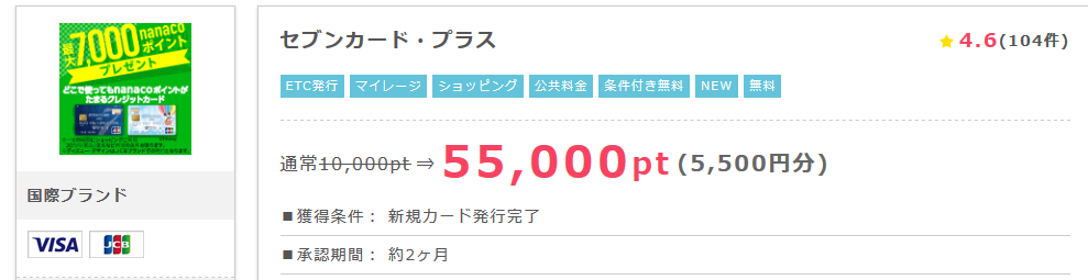 Screenshot_2019-03-05 通販からショッピングで貯まる人気ポイント交換サイトなら『Point Income』