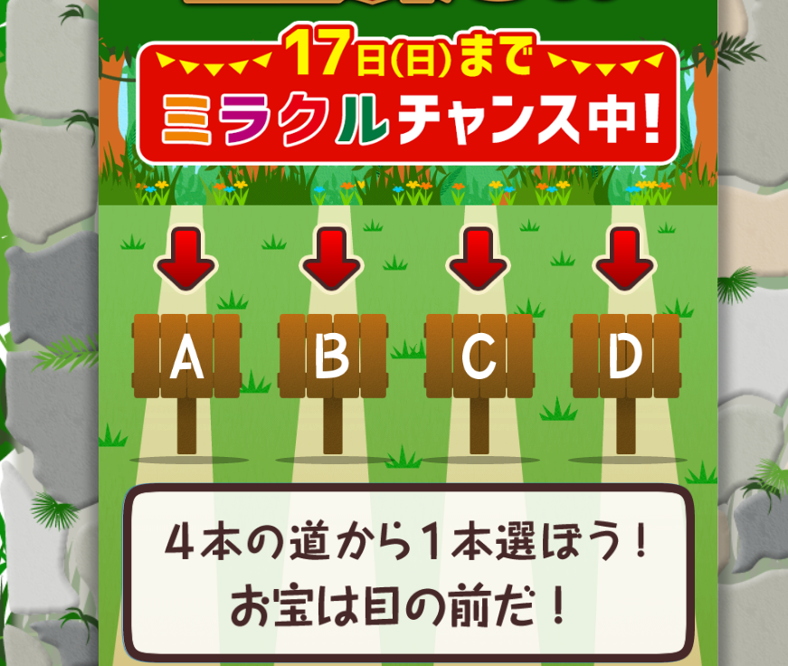 Screenshot_2019-03-10 わくわく宝探し
