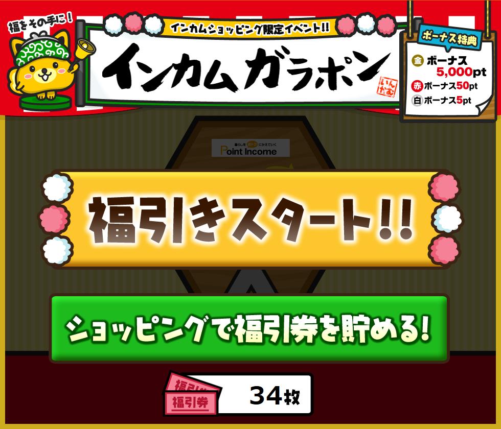 Screenshot_2019-03-17 通販からショッピングで貯まる人気ポイント交換サイトなら『Point Income』