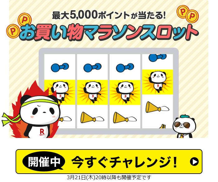 Screenshot_2019-03-21 【楽天市場】お買い物マラソン