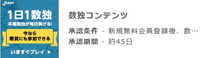 Screenshot_2019-03-22 広告紹介ボーナス ポイントサイトのポイントインカム