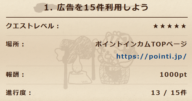 Screenshot_2019-03-22 ポイントハンター ポイントサイトのポイントインカム