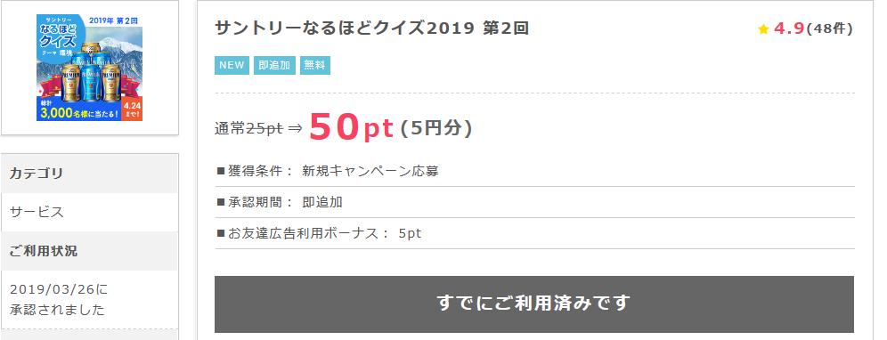 Screenshot_2019-03-26 通販からショッピングで貯まる人気ポイント交換サイトなら『Point Income』