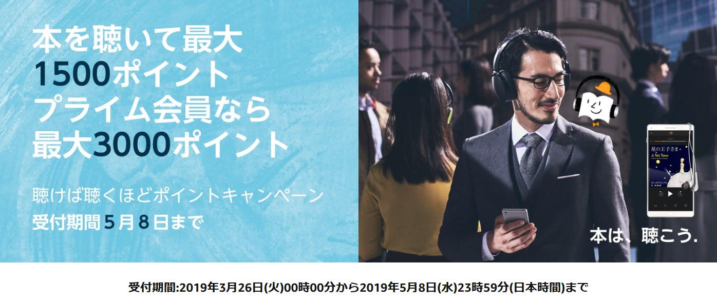 Screenshot_2019-03-27 Amazon co jp Audible_聞けば聞くほどポイントキャンペーン 本(1)