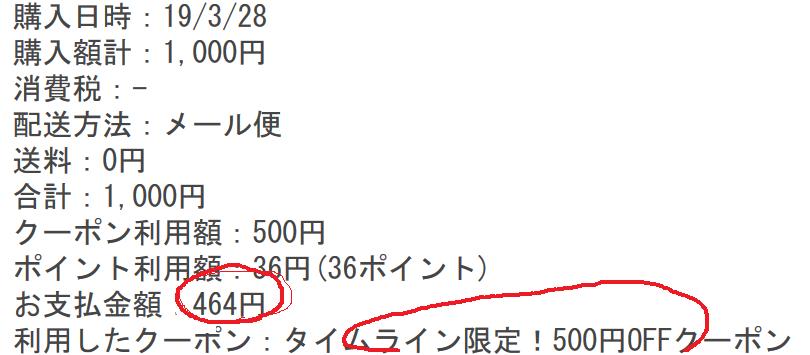 Screenshot_2019-03-28 未読6639件 - Yahoo メール