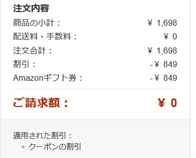Screenshot_2019-03-30 注文の確定 - Amazon co jp レジ