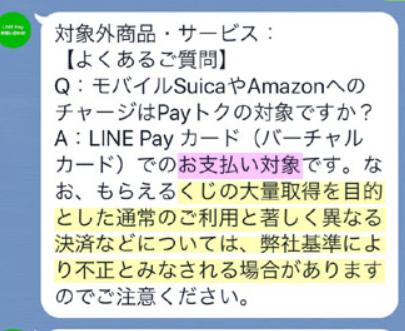 Screenshot_2019-03-31 LINE PayカードでAmazonギフト券を20還元でチャージする方法 超Payトク活用術(3月31日まで) #アマギフ - カードレビューズ