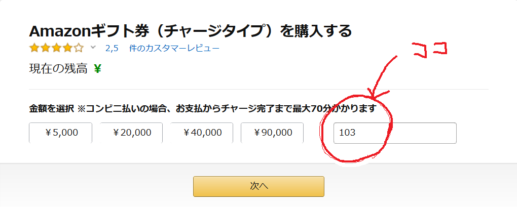 Screenshot_2019-03-31 Amazon co jp アカウントにチャージ