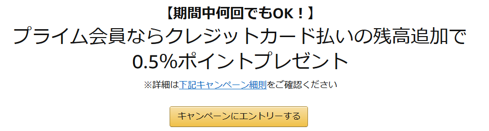 Screenshot_2019-03-31 Amazon co jp ギフト券チャージ クレジットカード払いで0 5ポイント ギフト券