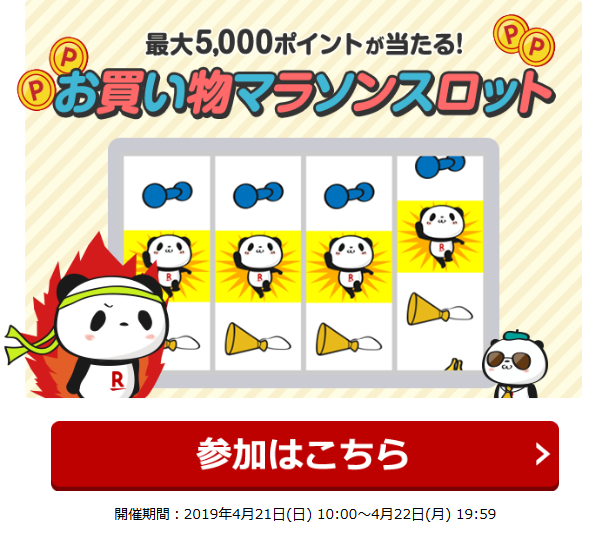 Screenshot_2019-04-22 【楽天市場】お買い物マラソン