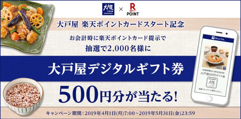 Screenshot_2019-04-27 大戸屋 楽天ポイントカードスタート記念キャンペーン