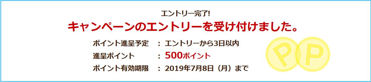 Screenshot_2019-05-12 いいフォト応援キャンペーン エプソンダイレクトショップ