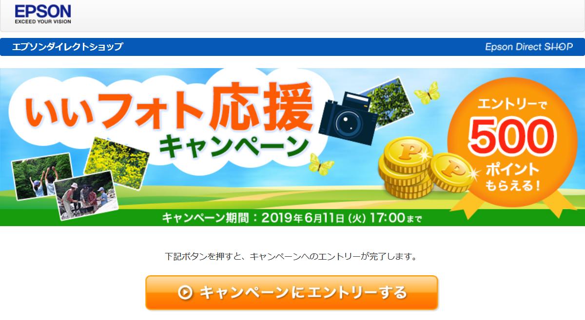 Screenshot_2019-05-12 いいフォト応援キャンペーン エプソンダイレクトショップ(1)