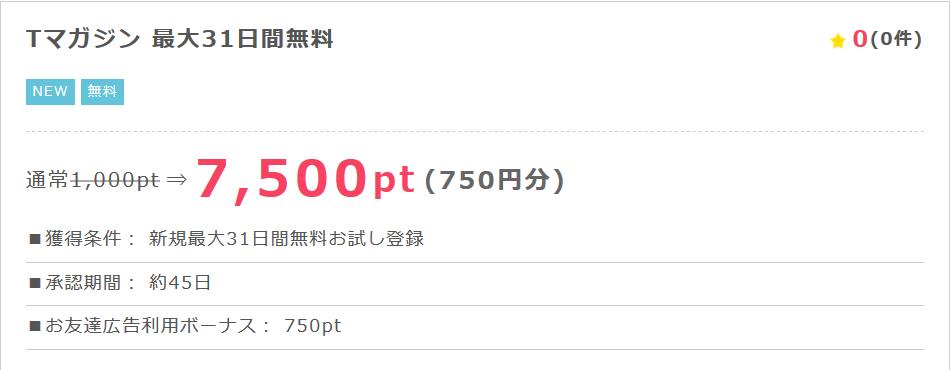 Screenshot_2019-05-26 通販からショッピングで貯まる人気ポイント交換サイトなら『Point Income』
