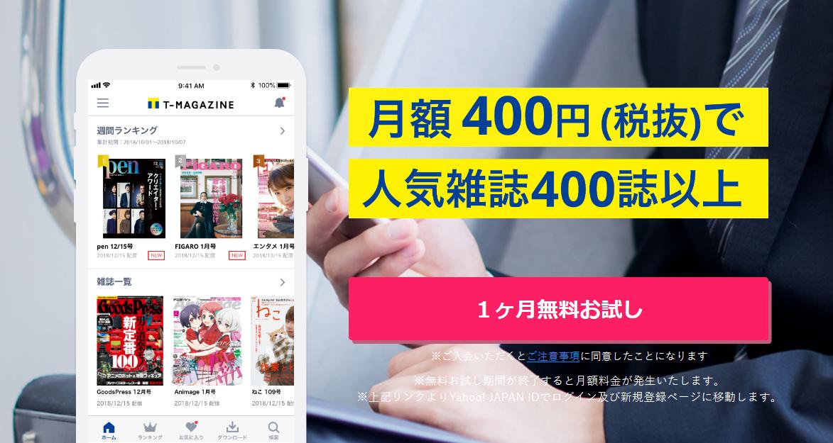 Screenshot_2019-05-26 Tマガジン T-MAGAZINE - 400誌以上の雑誌が読み放題! 初回1ヵ月無料 TSUTAYA(ツタヤ)グループが提供する雑誌読み放題サービス