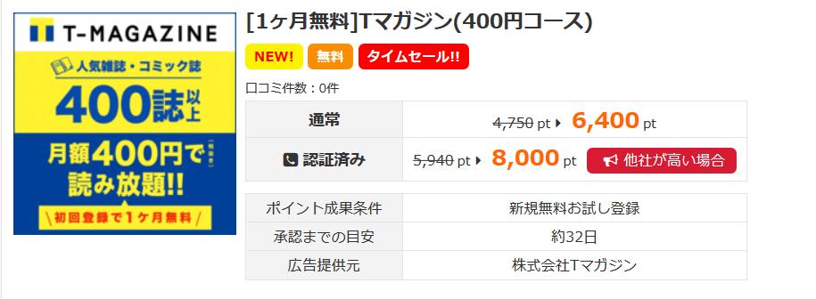 Screenshot_2019-05-26 [1ヶ月無料]Tマガジン(400円コース) 詳細と口コミ - i2i ポイント
