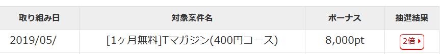 Screenshot_2019-05-27 総額5,555万円もらっちゃって還元キャンペーン 全員に獲得ポイント_5%!10回に1回の確率でポイント2倍! - i2i ポイント