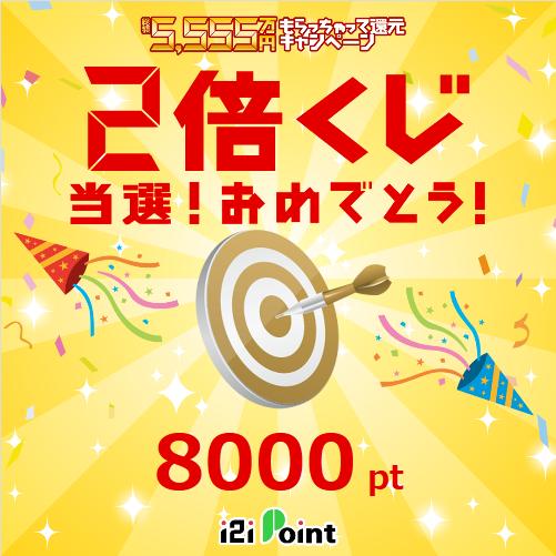 Screenshot_2019-05-27 抽選結果 総額5,555万円もらっちゃって還元キャンペーン - i2i ポイント