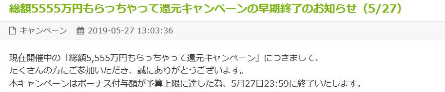 Screenshot_2019-05-27 総額5555万円もらっちゃって還元キャンペーンの早期終了のお知らせ(5 27) - i2i ポイント