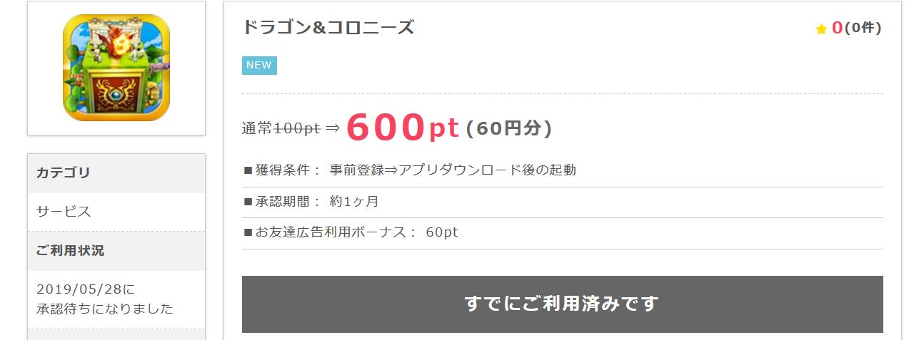 Screenshot_2019-05-28 通販からショッピングで貯まる人気ポイント交換サイトなら『Point Income』