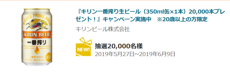 Screenshot_2019-05-28 プレモノ - Yahoo JAPAN PR企画