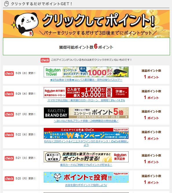 Screenshot_2019-05-29 楽天e-NAVI クリックするだけでポイントGET! ポイントサービス