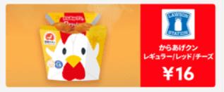 Screenshot_2019-06-07 ファミチキが11円、からあげクンが16円 スマホ決済「メルペイ」がお得なクーポンを配信中