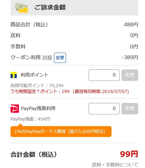 Screenshot_2019-06-07 ご注文内容確認 - Yahoo ショッピング - ネットで通販、オンラインショッピング