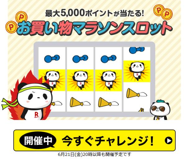 Screenshot_2019-06-20 【楽天市場】お買い物マラソン(1)