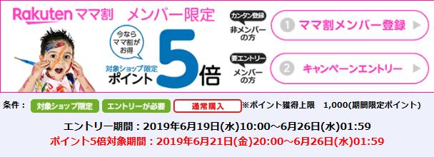 Screenshot_2019-06-20 【楽天市場】お買い物マラソン