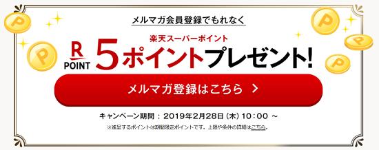 レキットベンキーザー・ジャパン キャンペーン