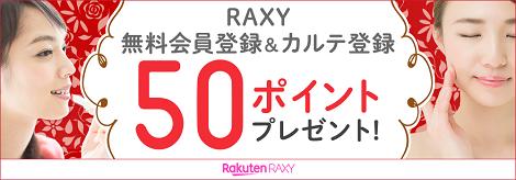ラクシー 無料会員登録&カルテ作成キャンペーン