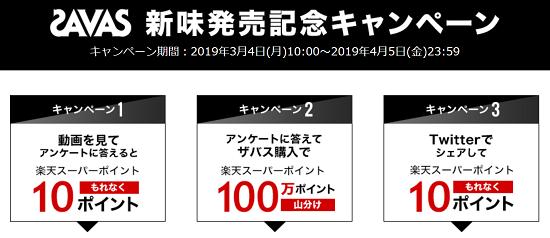 ザバス新味発売記念キャンペーン