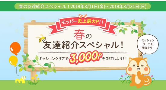 春の友達紹介スペシャルキャンペーン