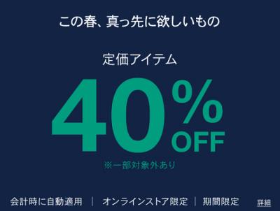 GAPオンラインストア 40%OFF