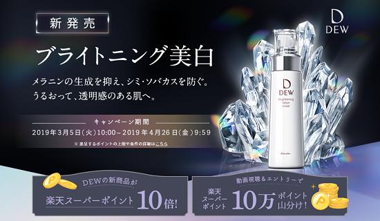 カネボウ DEW キャンペーン